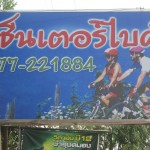 Center Bike in Surat Thani
