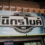 Nikorn Bike in Mukdahan
