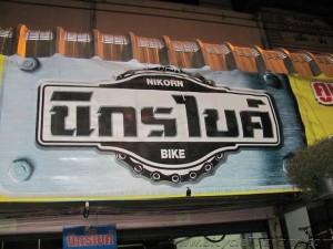 Nikorn Bike main signwtmk