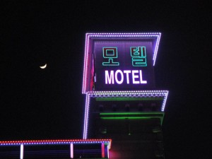 It will be fairly useful to recognize the word motel in Korean. We decided that the symbols looked like a television followed by E-11 over the number 2.