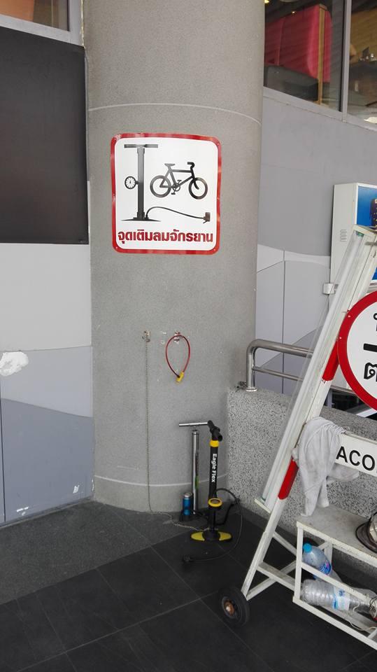 Bicycle parking at SEACON BANGKAE use of air pump