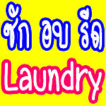 How to Recognize Laundry Shops while Bicycle Touring in Thailand