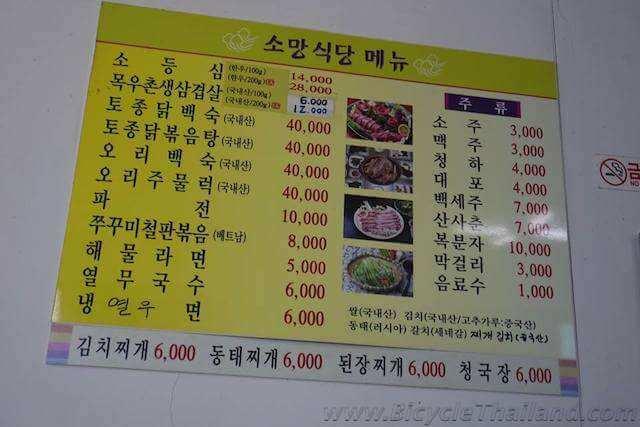 south-korea-cycling-trip-september-2016-korean-restaurant-menu