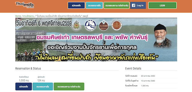 event-page-at-thai-mtb