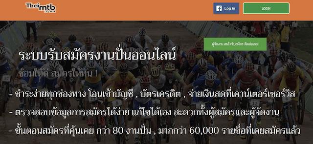 main-page-at-thai-mtb