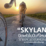 12 Bicycle Routes to Use While Bangkok's SKYLANE Closed for Renovations