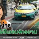 Thai actress and TV program presenter posts video of motorbikes in bicycle lanes