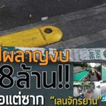 Bicycle lane projects in Bangkok have wasted 28 million baht in 9 years