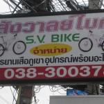 S.V. Bike Shop in Chonburi