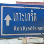 Koh Kret – Bicycle Touring Route