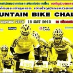Top Pick Event: Pattaya Mountain Bike Challenge 2013