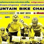 Top Pick Event: Pattaya Mountain Bike Challenge 2013