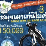 Top Pick Event: Samui MTB XC Race 2013