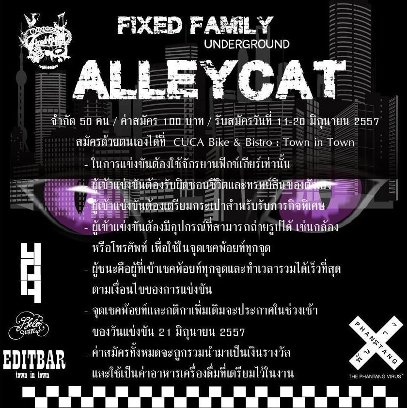 Fixed Family Alleycat June 21 2014