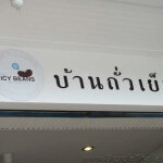 Top Pick Bicycle Touring Restaurant: Icy Beans in Prachuap Khiri Khan