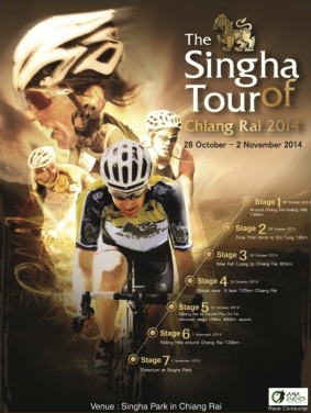 Singha_Tour_main_poster