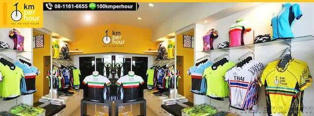 100KPH shop image 1