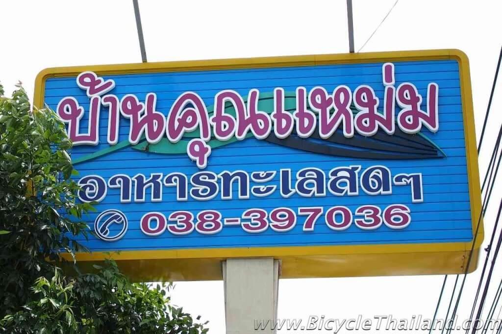 "Khun Mam Restaurant - WAYPOINT C ON MAP. GPS Location - N 13°19'24.9"", E 100°55'16.4"""