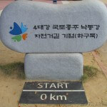 Bicycle Touring from Seoul to Busan on South Korea's 4 Rivers Cycle Pathway