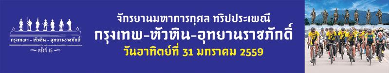 Bangkok to Hua Hin ride 2016