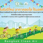 Bangkok Clean Air Bicycle Campaign