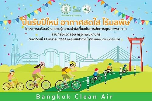 bangkokcleanair