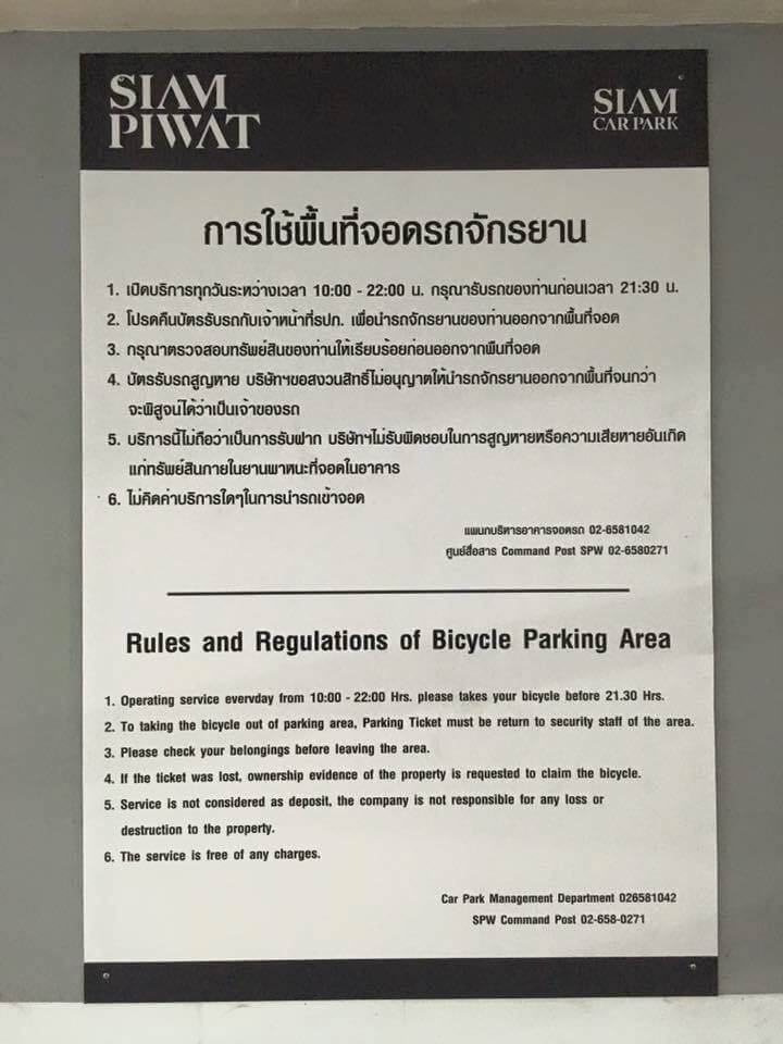 Siam Discovery bicycle parking area rules and regulations